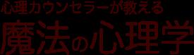 福岡・心理カウンセラー矢野清美の魔法の心理学